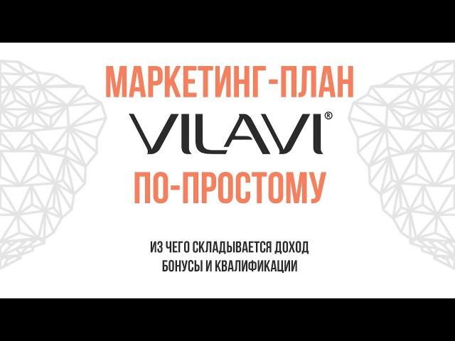 Маркетинг план Vilavi по-простому! Вилави Тайга 8 Tayga8