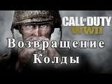 Call of Duty WWII   COD ВОЗВРАЩЕНИЕ ЛЕГЕНДЫ? СМОТРИ ОБЗОР ИГРЫ! Call of duty ww2 2017