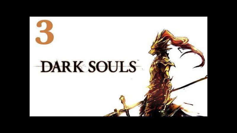 В первый раз в первый Dark Souls: День 3 - Возвращение в Шоушенк и Капра :3