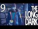 Фонарик в деле и самая ламповая ночь ● The Long Dark Wintermute Episode 2 9