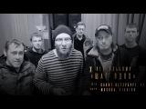 Animal ДжаZ - Участник «Шаг Вдох: Трибьют»: группа «Рекорд Оркестр»