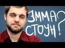 Эмма Стоун, или собака? | Денис Чужой в Сетап Панчлайн