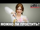 Как простить тех, кто умышленно сделал тебе зло Андрей Курпатов на QWERTY