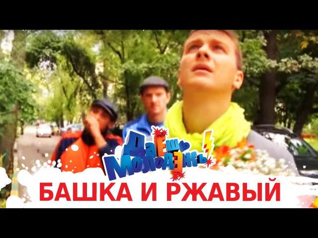 ДаЁшь МолодЁжь! - Гопники Башка и Ржавый - Съемки фильма