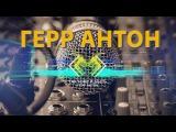 Герр Антон (Herr Anton) - Так Тому и Быть, promo video, lyric video