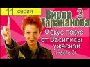 Виола Тараканова В мире преступных страстей 3 сезон 11 серия Фокус покус от Васил...