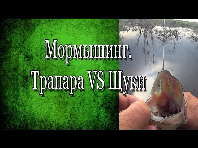 Мормышинг / Трапара VS щуки