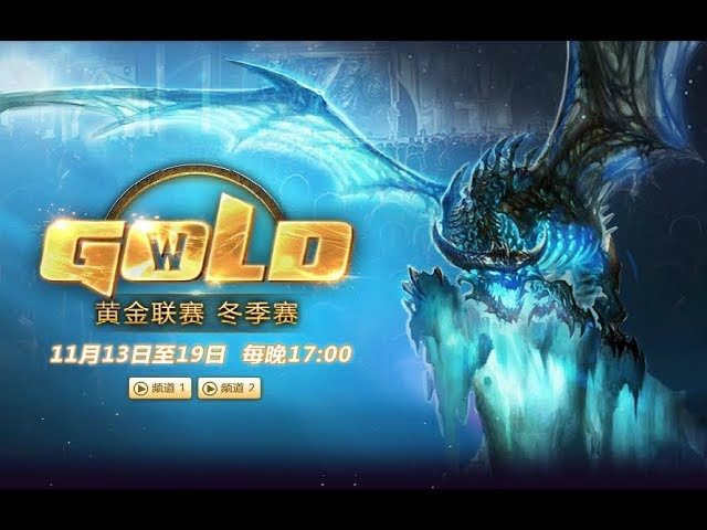 GCS 2017 Winter GrandFinal