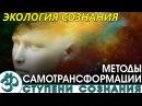 Экология сознания NikОsho Аудиокнига Методы самотрансформации