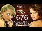 Обручальное кольцо 676 серия