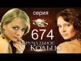 Обручальное кольцо 674 серия
