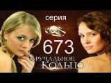 Обручальное кольцо 673 серия