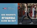Маргарита Бойко Как накачать ягодицы если их нет