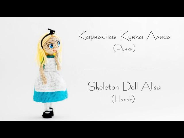Каркасная Кукла Алиса Ручки Skeleton Doll Alisa Hands