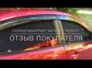 АвтоШторки ТРОКОТ ОТЗЫВ