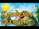 Краденое солнце (сказки Корнея Чуковского).