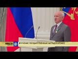 Владимир Путин вручает орден профессору Алексею Ильичу Осипову