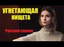 Угнетающая нищета, русская мелодрама, фильмы новинки 2017 HD4
