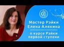 Мастер Рэйки Елена Алякина о Курсе Рэйки первой ступени