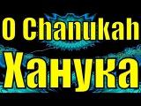 Песня - O Chanukah Vocals Jingle Punks Ханука для праздников