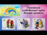 Развивающий логический кубик вязаный крючком №3 Радужные развивашки