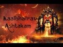 Kalabhairava Ashtakam With Lyrics Sacred Chants of Kala Bhairava Stotram