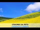 «Спасибо за лето», ВиаГра: караоке и текст песни