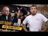 +100500 - OXXXYMIRON VS DIZASTER батл на русском бесплатно