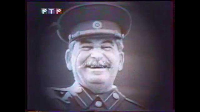 Монстр: Портрет Сталина кровью (РТР, 22.12.1998) Последняя империя