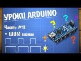 Уроки Ардуино #11 - плавное управление нагрузкой, ШИМ сигнал