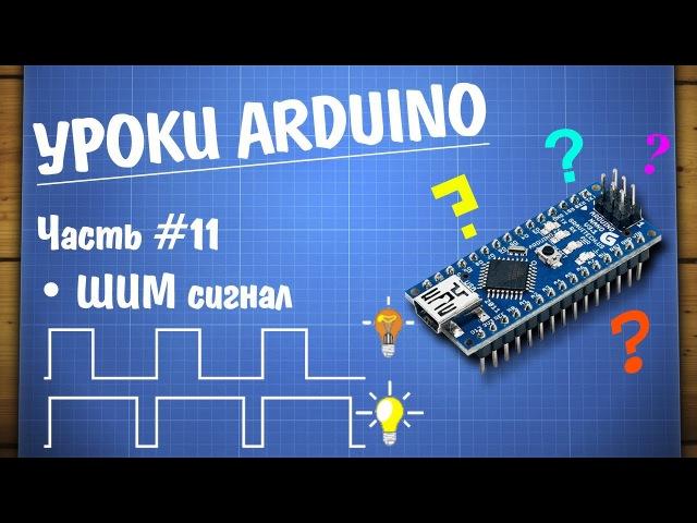 Уроки Ардуино 11 плавное управление нагрузкой ШИМ сигнал