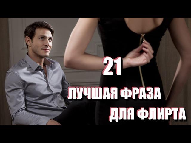 Сколько длится роман на стороне  Павел Зыгмантович