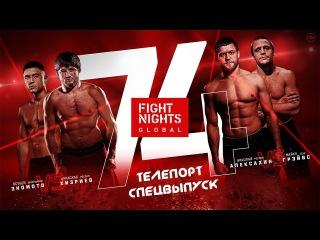 ТЕЛЕПОРТ. FIGHT NIGHTS 74. НИКОЛАЙ АЛЕКСАХИН. СПЕЦВЫПУСК +16