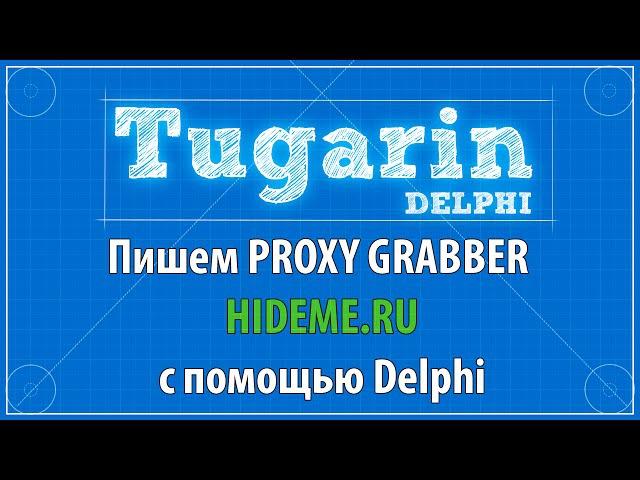 Пишем свой прокси граббер (HideMe.ru) на Delphi ( исходный код / исходник ) | Delphi Видеоуроки