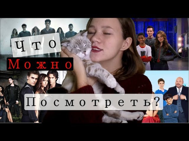 Видео с Котиком Мои Любимые Сериалы Что Можно Посмотреть