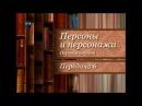 Белый король Мадагаскара. Прототипы литературных героев. Передача 5.6