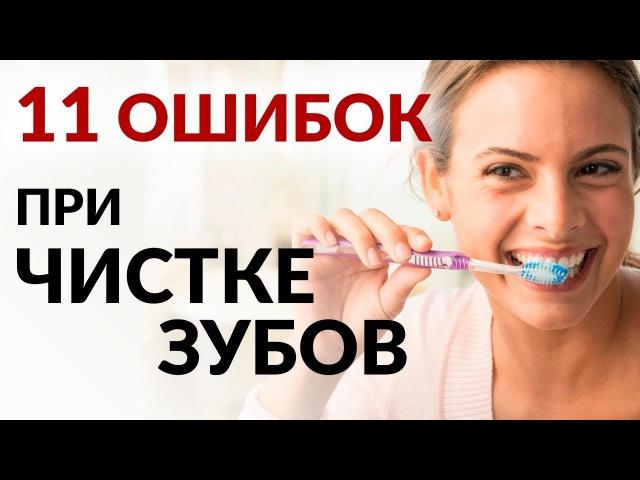 Как правильно чистить зубы Ошибки при чистке зубов
