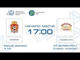 ЛФК Империя 0:10 Усадьба Банная | Высший дивизион 2017-18 | 4-й тур | Обзор матча