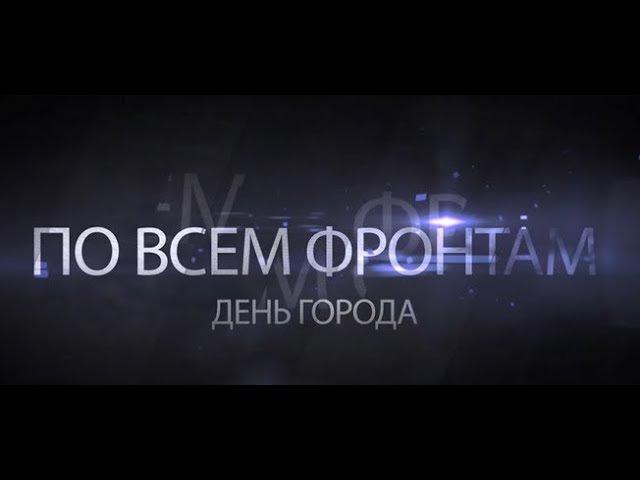 «По всем фронтам. День города». Эпизод №2: «Виваче» vs А. Довгиль-Щербакова и В. Син...