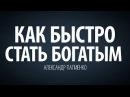 Как быстро стать богатым Александр Палиенко