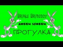 GREEN SCREEN CHROMA KEY Bugs Bunny - yda4aTV - ФУТАЖ КРОЛИК Bugs Bunny.