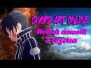 Мастера меча онлайн SAO Новый сюжет 3 сезона 18