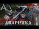 30 случаев жести с видео регистратора /ЧАСТЬ 2 Channel Жёсткие аварии