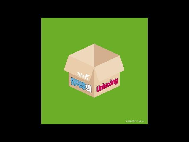 [1theK Unboxing] Highlight(하이라이트) _ 2nd Mini Album 'CELEBRATE'