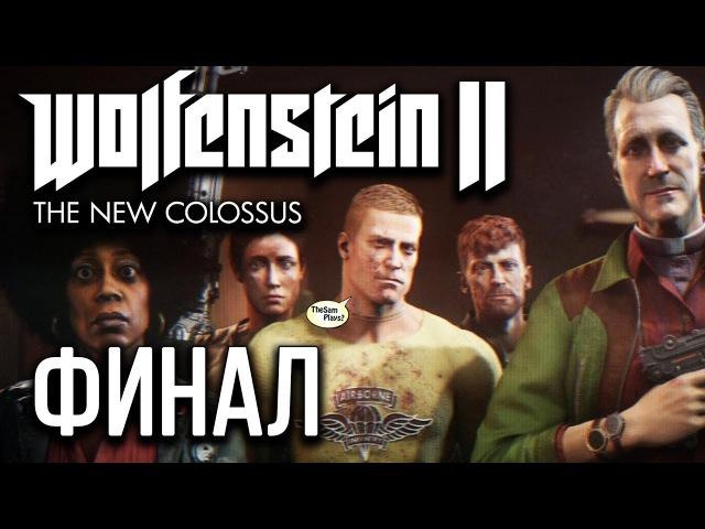 КОНЕЦ ИГРЫ, ДЕТКА!! ➤ Wolfenstein II: The New Colossus 16