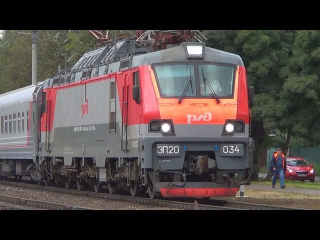 Электровоз ЭП20-034 со скорым поездом №144 Москва - Кисловодск