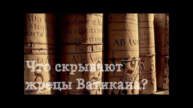 ✯ Что скрывают жрецы Ватикана?