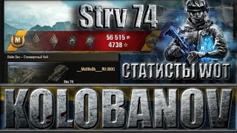 КОЛОБАНОВ НА ШВЕДСКОМ ТАНКЕ Strv 74 статисты WoT . Лайв Окс лучший бой Strv 74 World of Tanks.