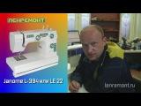 Рейтинг и антирейтинг бытовых швейных машин от мастера по ремонту швейной техни...