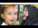《青藏高原》 高俊 9岁 茜拉 Gao Jun Shila Qinghai Tibetan Plateau